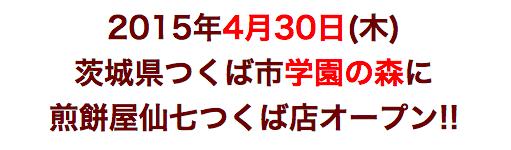 スクリーンショット 2015-04-28 18.54.41