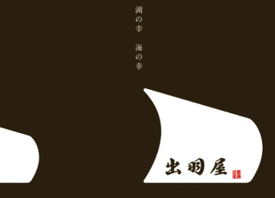 出羽屋のロゴ