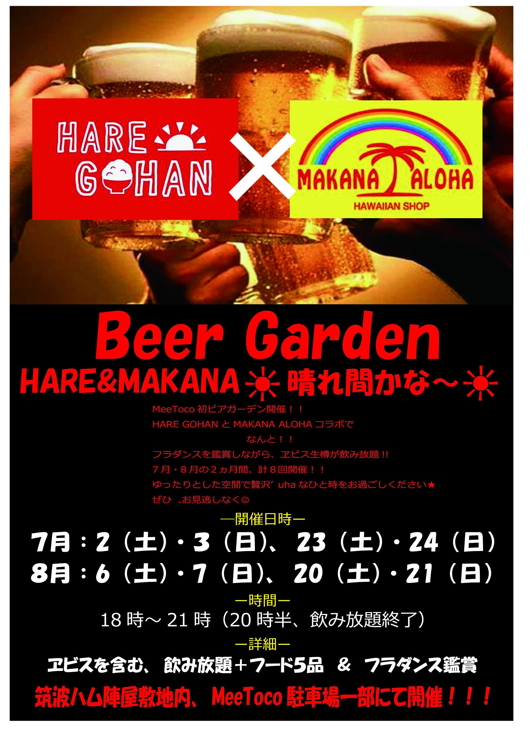 beer_2016_omote