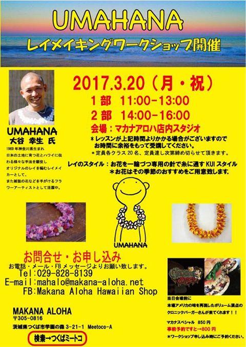 201702_makana_01