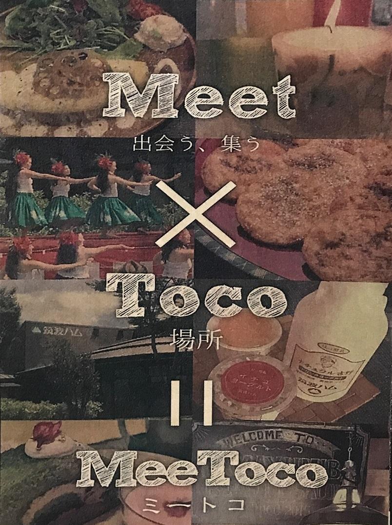 new_meetoco_06