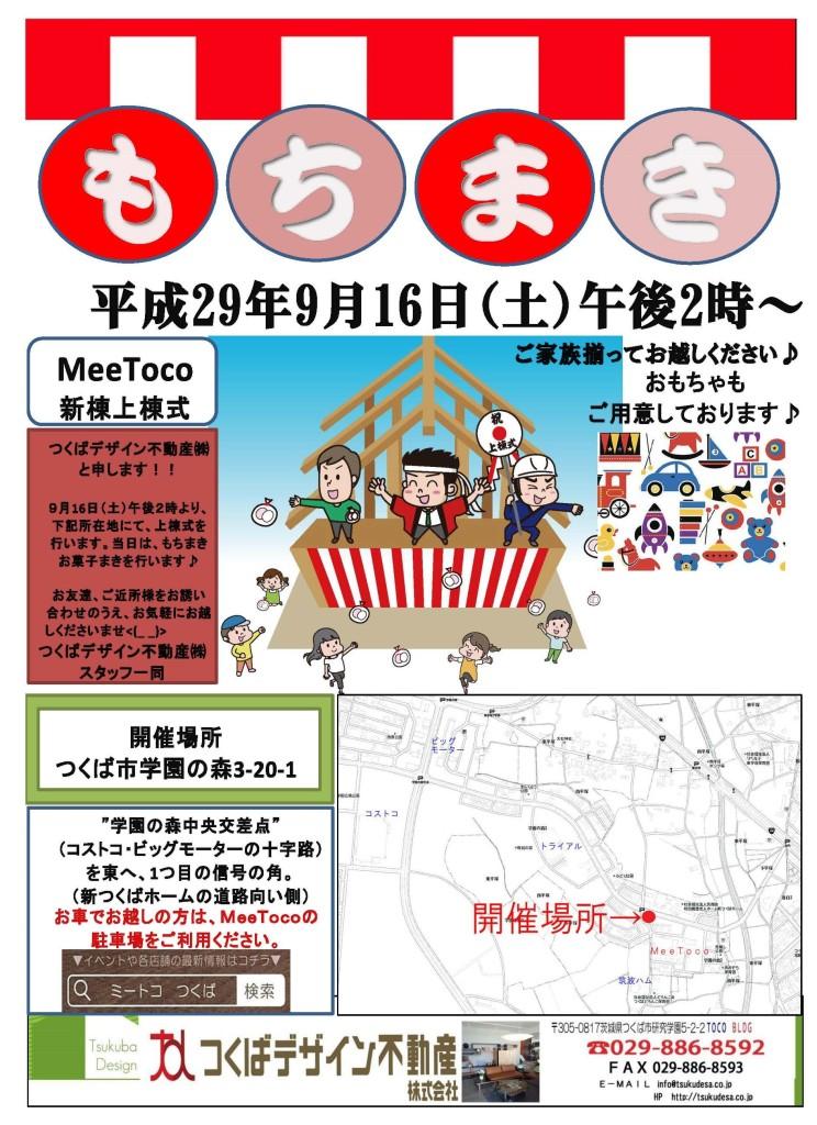 motimaki_20170916_2