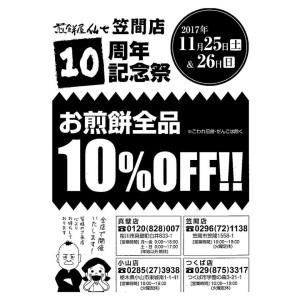senshichi_20171121_06