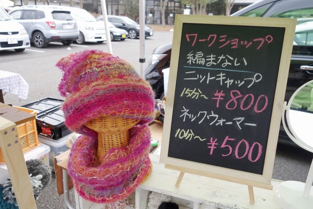 【?】毛糸を広げるだけ?!編まないで作れるワークショップも開催!