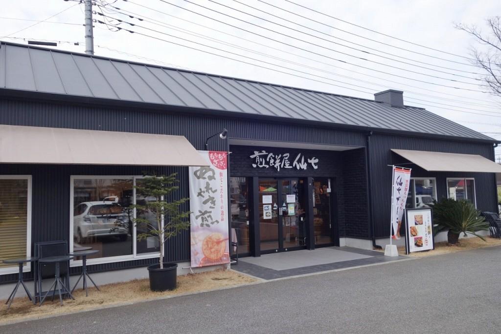 写真 2018-01-20 11 54 31【煎餅屋仙七】外観
