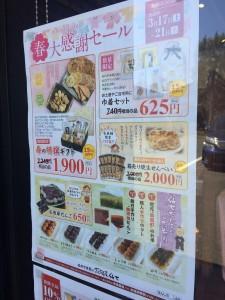写真 2018-03-17 12 19 41「煎餅屋仙七」チラシ