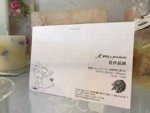20180421_shop (17)