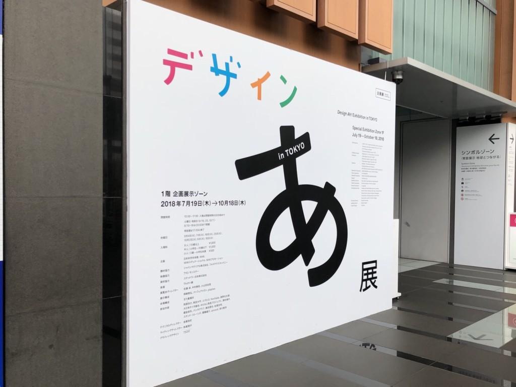 201812_hamayumiba_03