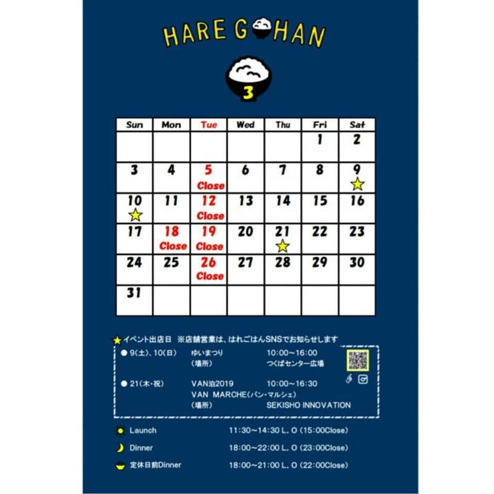 201903l_haregohan