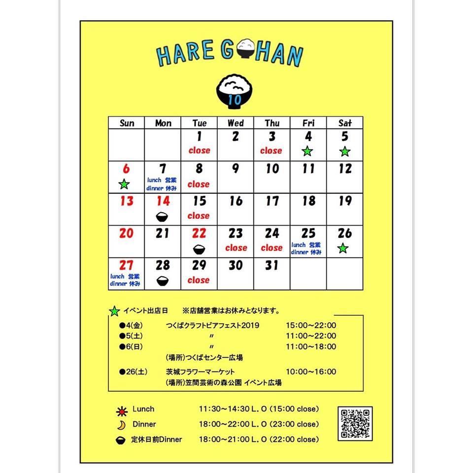 haregohan201910